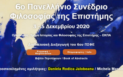 The Panhellenic Conference in Philosophy of Science at the National and Kapodistrian University of Athens